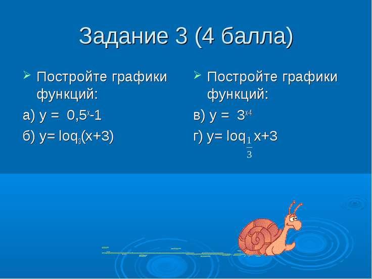 Задание 3 (4 балла) Постройте графики функций: а) у = 0,5х-1 б) у= loq3(х+3) ...