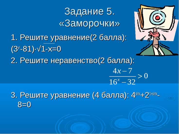 Задание 5. «Заморочки» 1. Решите уравнение(2 балла): (3х²-81)∙√1-х=0 2. Решит...