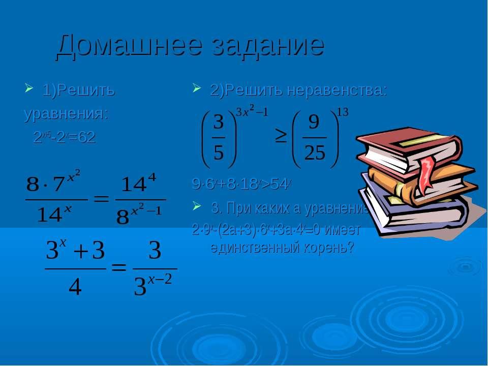 Домашнее задание 1)Решить уравнения: 2х+5-2х=62 2)Решить неравенства: 9∙6х+8∙...