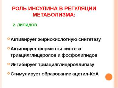 РОЛЬ ИНСУЛИНА В РЕГУЛЯЦИИ МЕТАБОЛИЗМА: Активирует жирнокислотную синтетазу Ак...