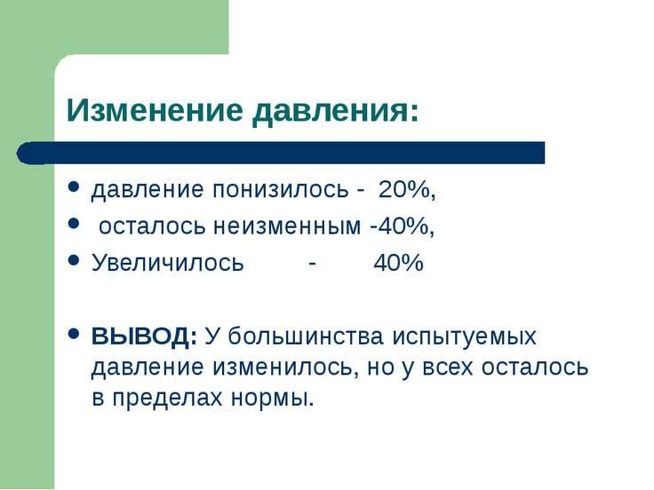 Изменение давления: давление понизилось - 20%, осталось неизменным -40%, Увел...