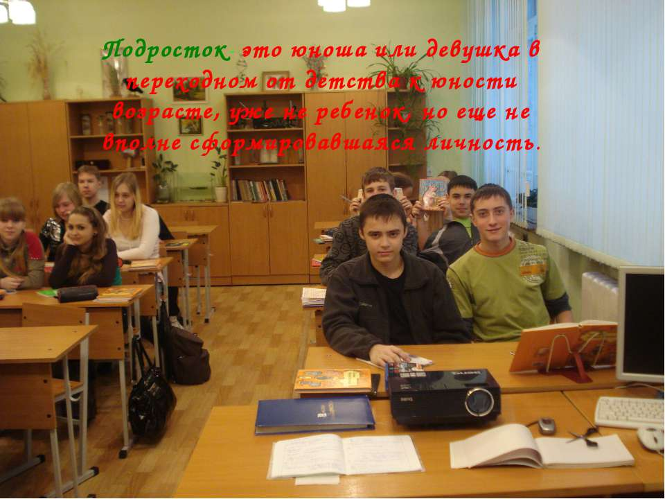 Подросток- это юноша или девушка в переходном от детства к юности возрасте, у...