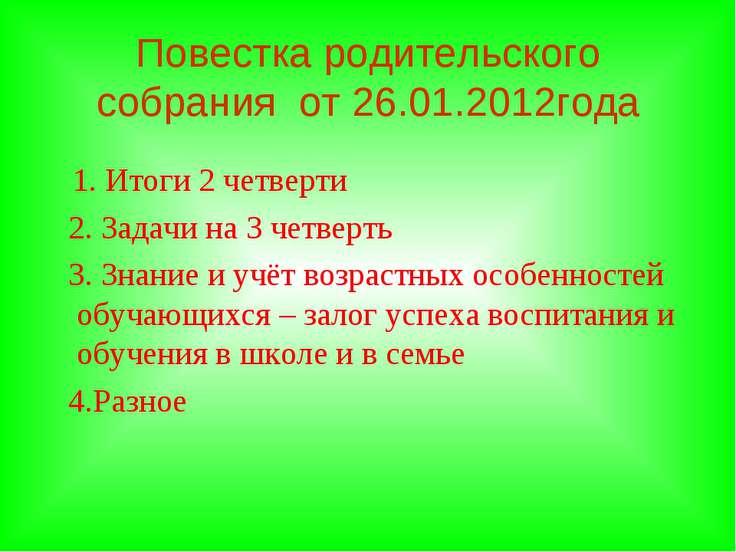 Повестка родительского собрания от 26.01.2012года 1. Итоги 2 четверти 2. Зада...