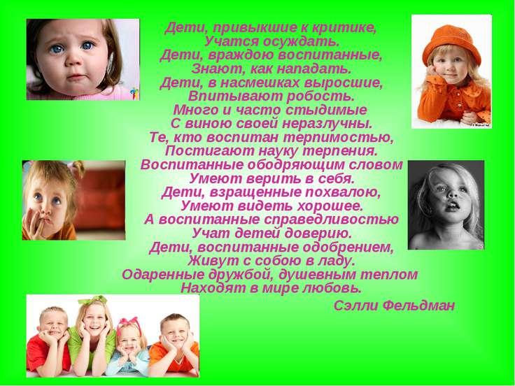 Дети, привыкшие к критике, Учатся осуждать. Дети, враждою воспитанные, Знают,...
