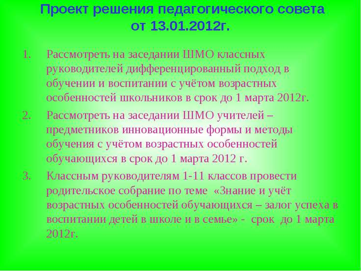 Проект решения педагогического совета от 13.01.2012г. Рассмотреть на заседани...