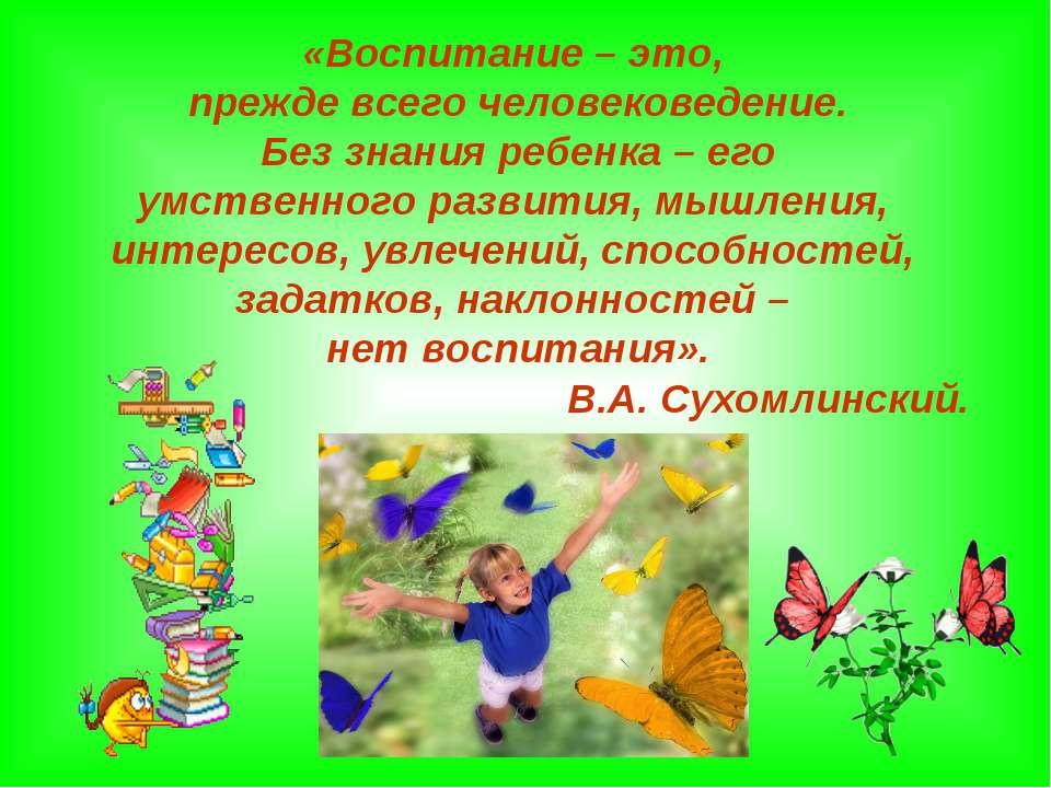 Цитаты о воспитании и развитии детей
