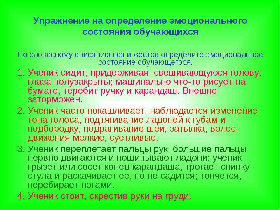 Упражнение на определение эмоционального состояния обучающихся По словесному ...