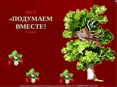 ТЕСТ «ПОДУМАЕМ ВМЕСТЕ! 1 класс Лазарева Лидия Андреевна, учитель начальных кл...