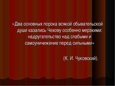 «Два основных порока всякой обывательской души казались Чехову особенно мерзк...