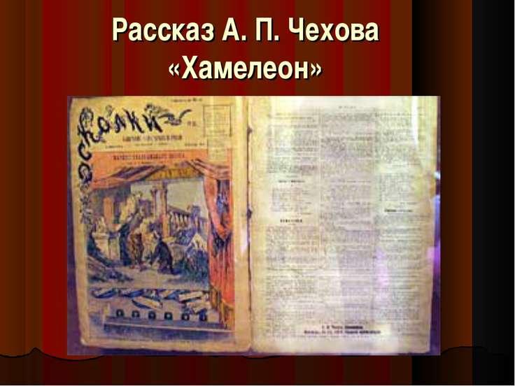 Рассказ А. П. Чехова «Хамелеон»