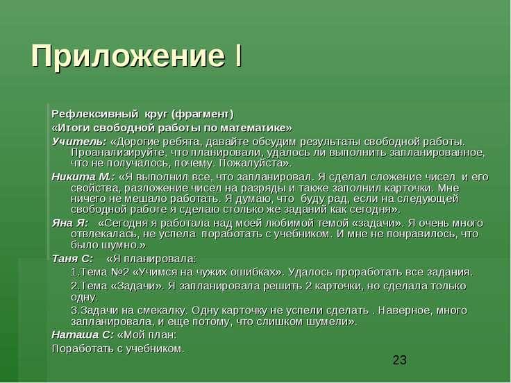 Приложение I Рефлексивный круг (фрагмент) «Итоги свободной работы по математи...