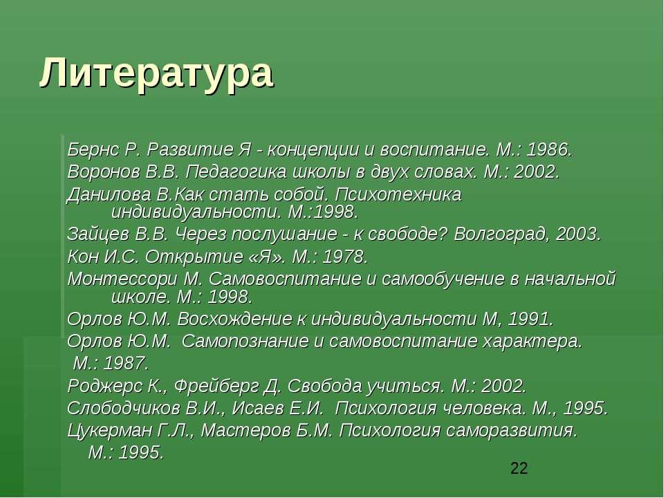 Литература Бернс Р. Развитие Я - концепции и воспитание. М.: 1986. Воронов В....