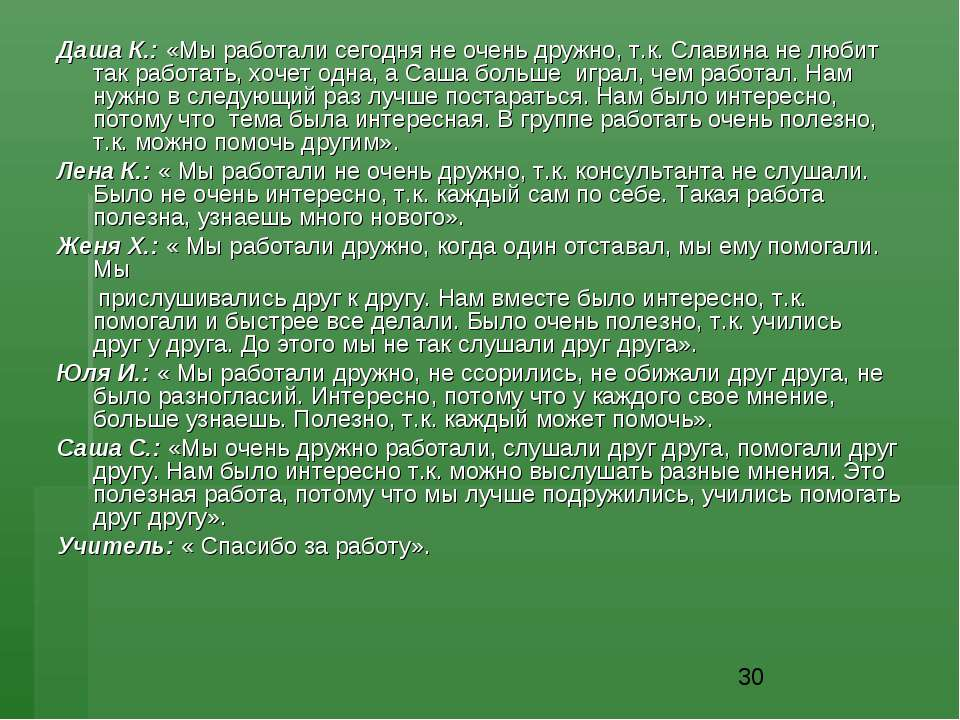 Даша К.: «Мы работали сегодня не очень дружно, т.к. Славина не любит так рабо...