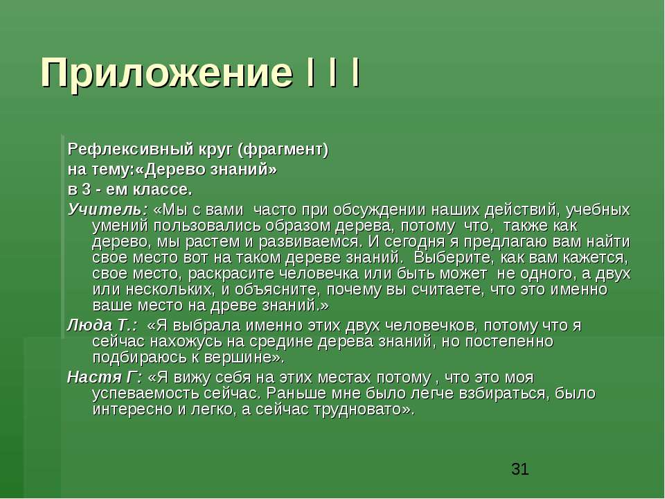 Приложение I I I Рефлексивный круг (фрагмент) на тему:«Дерево знаний» в 3 - е...