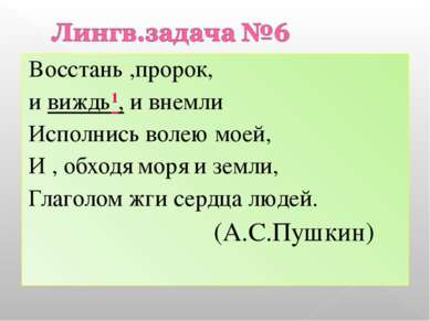 Восстань ,пророк, и виждь¹, и внемли Исполнись волею моей, И , обходя моря и ...