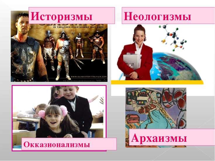 Историзмы Неологизмы Окказионализмы Архаизмы