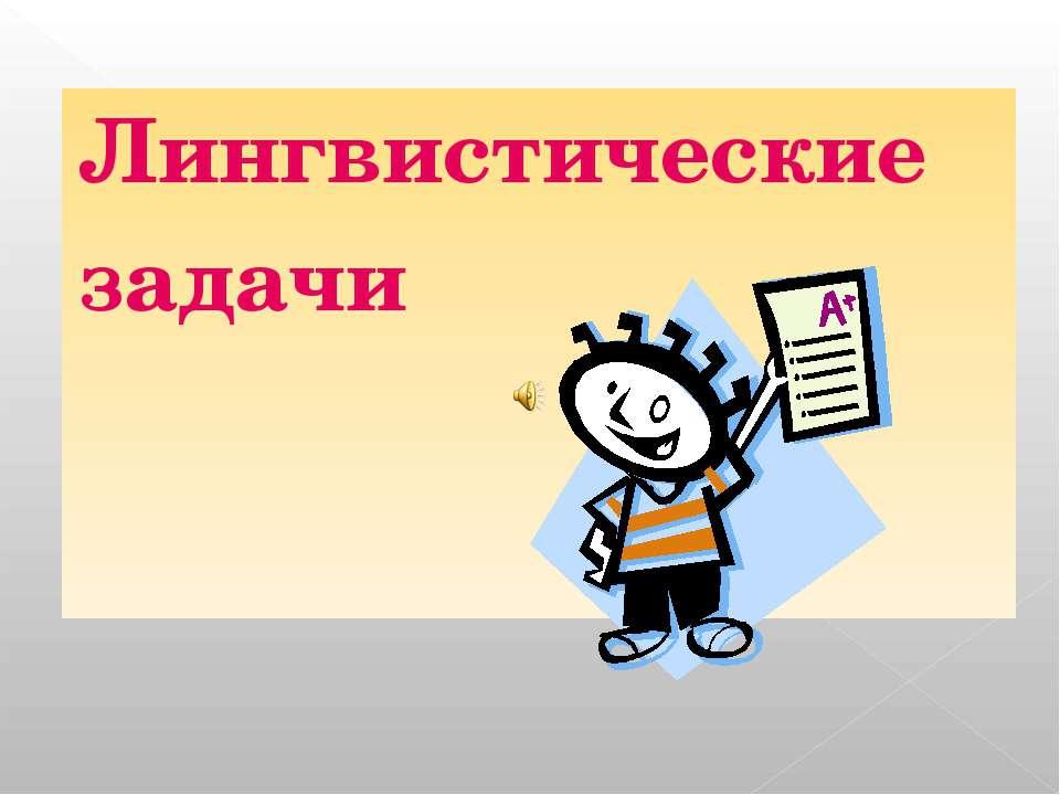 Лингвистические задачи