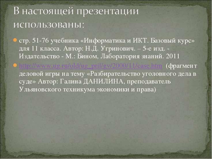 стр. 51-76 учебника «Информатика и ИКТ. Базовый курс» для 11 класса. Автор: Н...