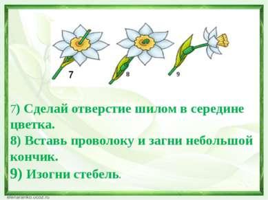 7) Сделай отверстие шилом в середине цветка. 8) Вставь проволоку и загни небо...