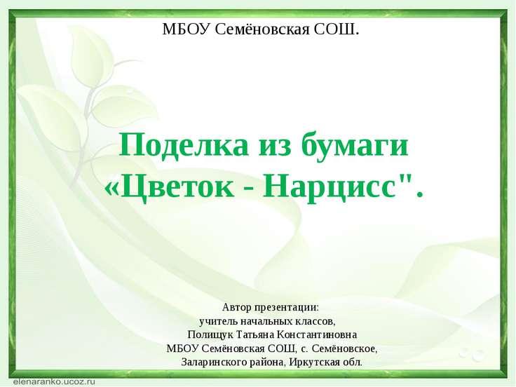 МБОУ Семёновская СОШ. Автор презентации: учитель начальных классов, Полищук Т...