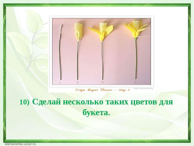 10) Сделай несколько таких цветов для букета.