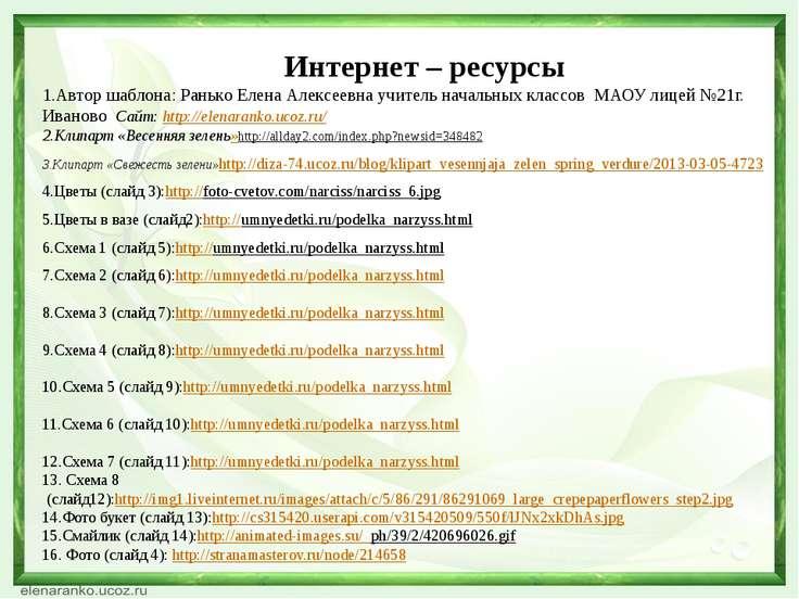 Интернет – ресурсы 1.Автор шаблона: Ранько Елена Алексеевна учитель начальных...