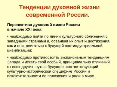 Тенденции духовной жизни современной России. Перспектива духовной жизни Росси...