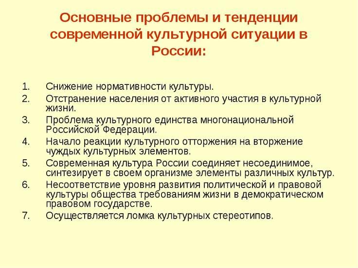 Основные проблемы и тенденции современной культурной ситуации в России: Сниже...