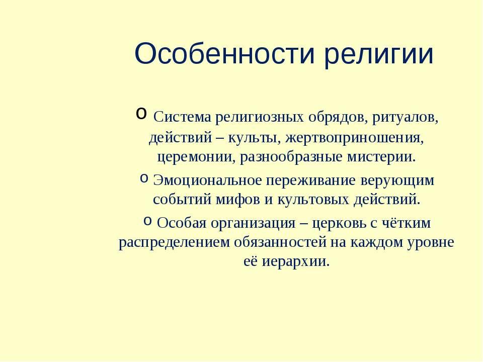Особенности религии Система религиозных обрядов, ритуалов, действий – культы,...