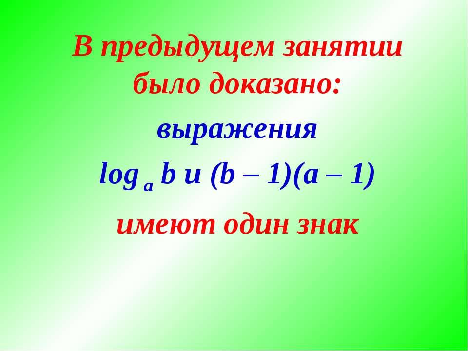В предыдущем занятии было доказано: выражения log a b и (b – 1)(a – 1) имеют ...