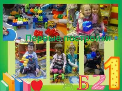 Первые постройки Затем в совместной деятельности я предлагала детям выполнить...
