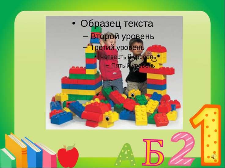 В этом виде деятельности своей новизной отличается использование Лего - конст...