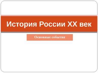 Основные события История России XX век