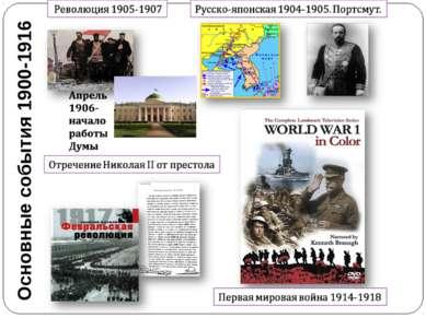 Основные события 1900-1916