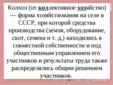 Коллективизация 1927-1937 Жертвы голода Год «великого перелома» Раскулачивани...