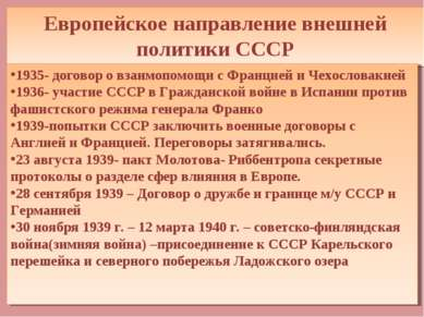 Европейское направление внешней политики СССР 1935- договор о взаимопомощи с ...
