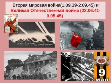 Вторая мировая война(1.09.39-2.09.45) и Великая Отечественная война (22.06.41...