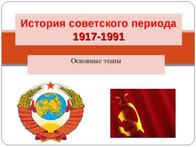 Основные этапы История советского периода 1917-1991
