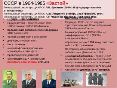 СССР в 1964-1985 «Застой» Генеральный секретарь ЦК КПСС Л.И. Брежнев (1964-19...