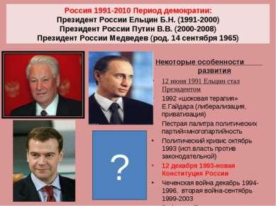 Россия 1991-2010 Период демократии: Президент России Ельцин Б.Н. (1991-2000) ...