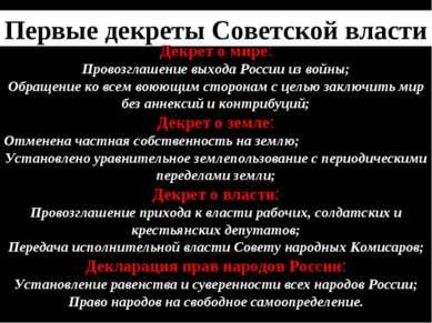 Первые декреты Советской власти Декрет о мире: Провозглашение выхода России и...