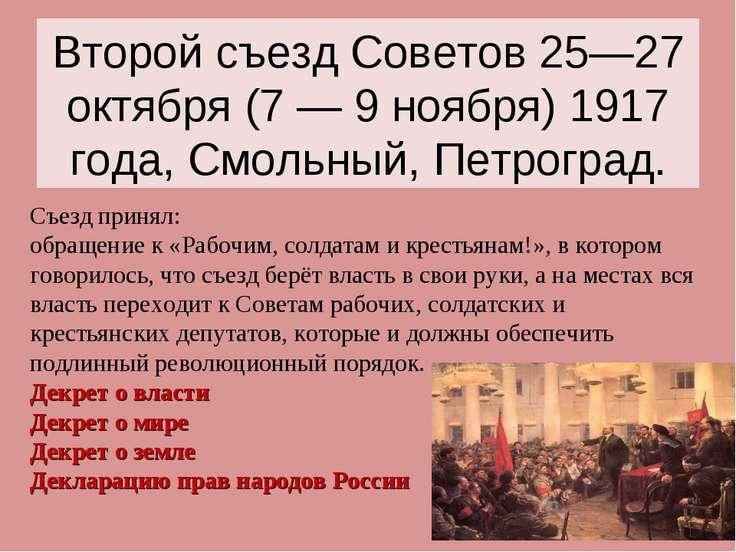 Второй съезд Советов 25—27 октября (7 — 9 ноября) 1917 года, Смольный, Петрог...