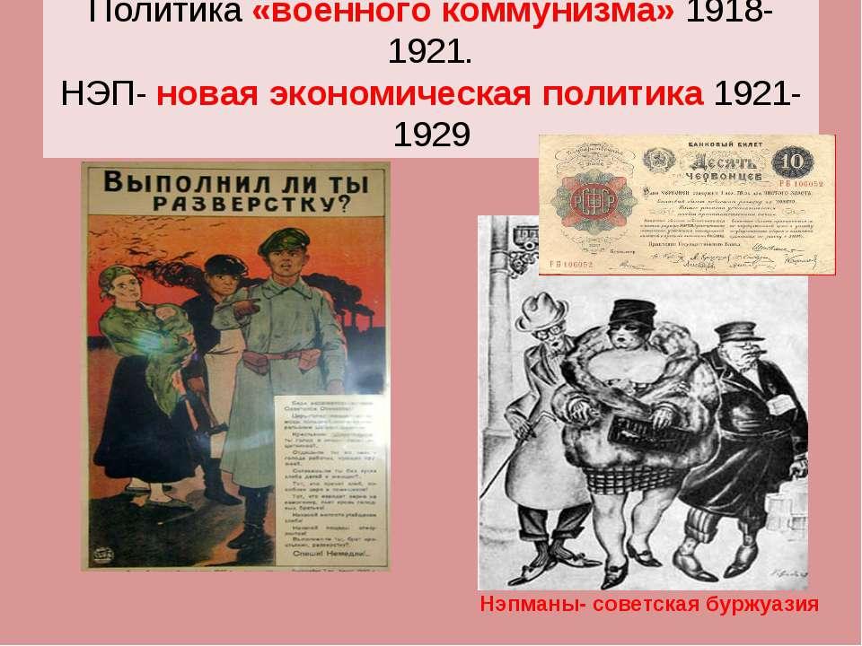 Политика «военного коммунизма» 1918-1921. НЭП- новая экономическая политика 1...