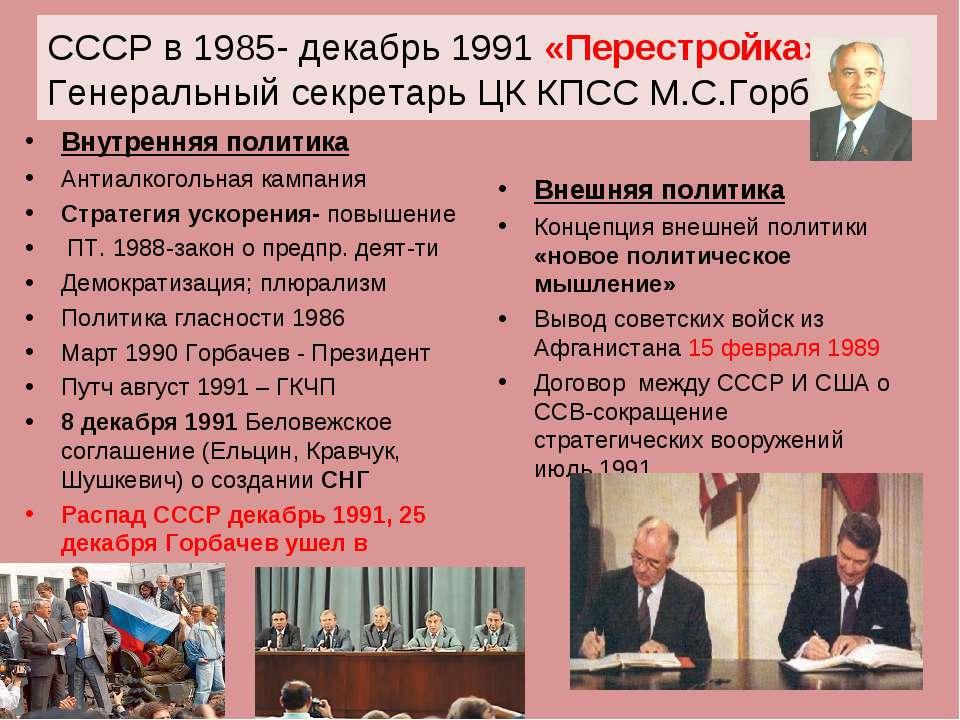СССР в 1985- декабрь 1991 «Перестройка» Генеральный секретарь ЦК КПСС М.С.Гор...