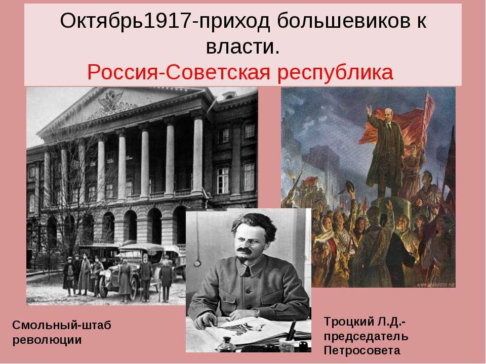 Октябрь1917-приход большевиков к власти. Россия-Советская республика Смольный...