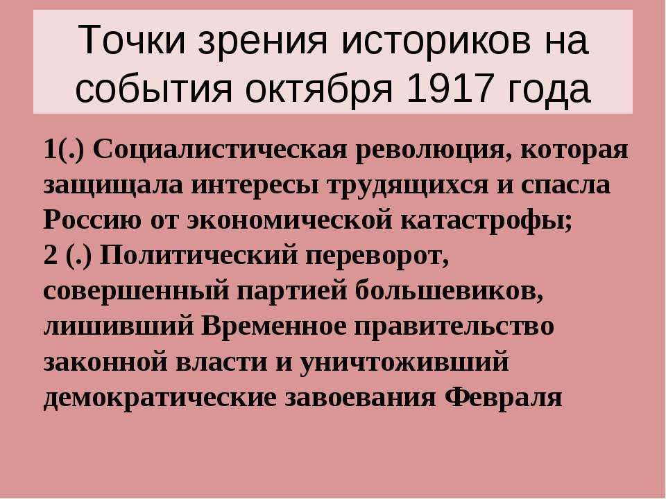 Точки зрения историков на события октября 1917 года 1(.) Социалистическая рев...