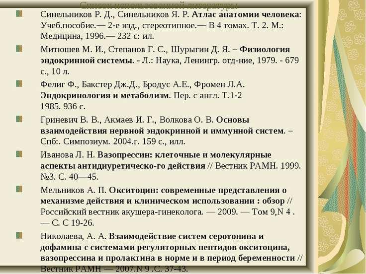 Список использованной литературы Синельников Р. Д., Синельников Я. Р. Атлас а...