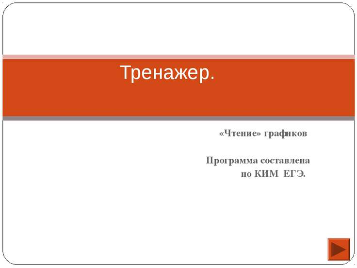 «Чтение» графиков Программа составлена по КИМ ЕГЭ. Тренажер.