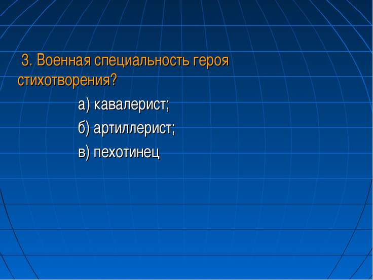 3. Военная специальность героя стихотворения? а) кавалерист; б) артиллерист; ...