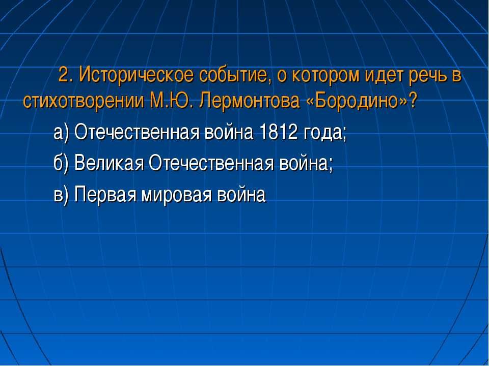 2. Историческое событие, о котором идет речь в стихотворении М.Ю. Лермонтова ...
